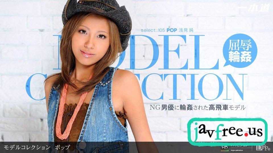 一本道 072911_144 浅見純 「Model Collection select...105 ポップ」 - image 1pondo-072911_144 on https://javfree.me
