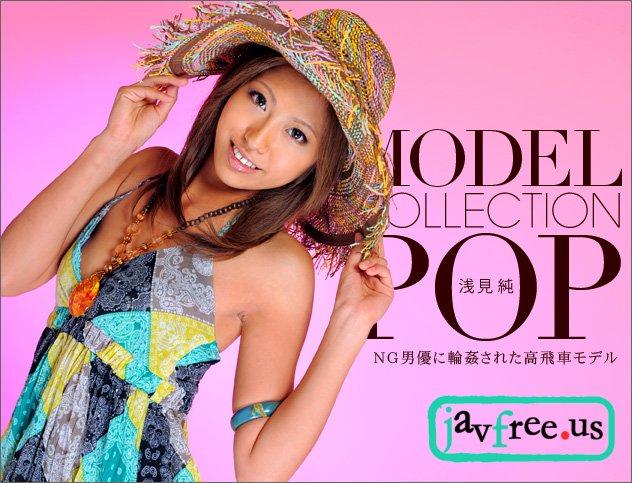 一本道 072911_144 浅見純 「Model Collection select...105 ポップ」 - image 1pondo-072911_144a on https://javfree.me