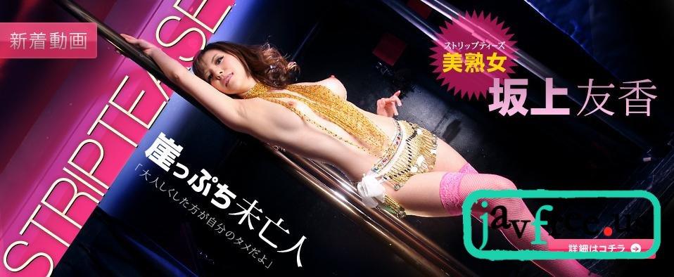 一本道 092011 178 坂上友香 「ストリップ劇場で舞う未亡人」 坂上友香 一本道 1pondo
