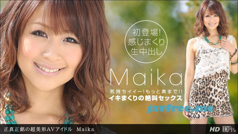 一本道 092112 433 Maika「正真正銘の超美形AVアイドル」 一本道 Maika 1pondo