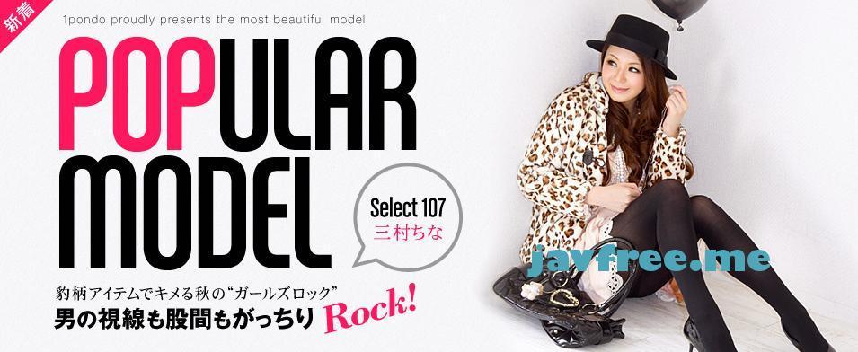 一本道 093011_185 三村ちな 「Model Collection select...107 ポップ」 - image 1pondo-093011_185 on https://javfree.me