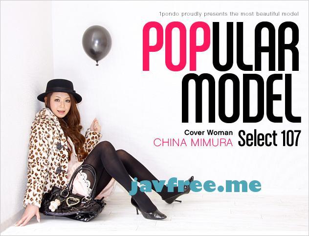 一本道 093011_185 三村ちな 「Model Collection select...107 ポップ」 - image 1pondo-093011_185b on https://javfree.me