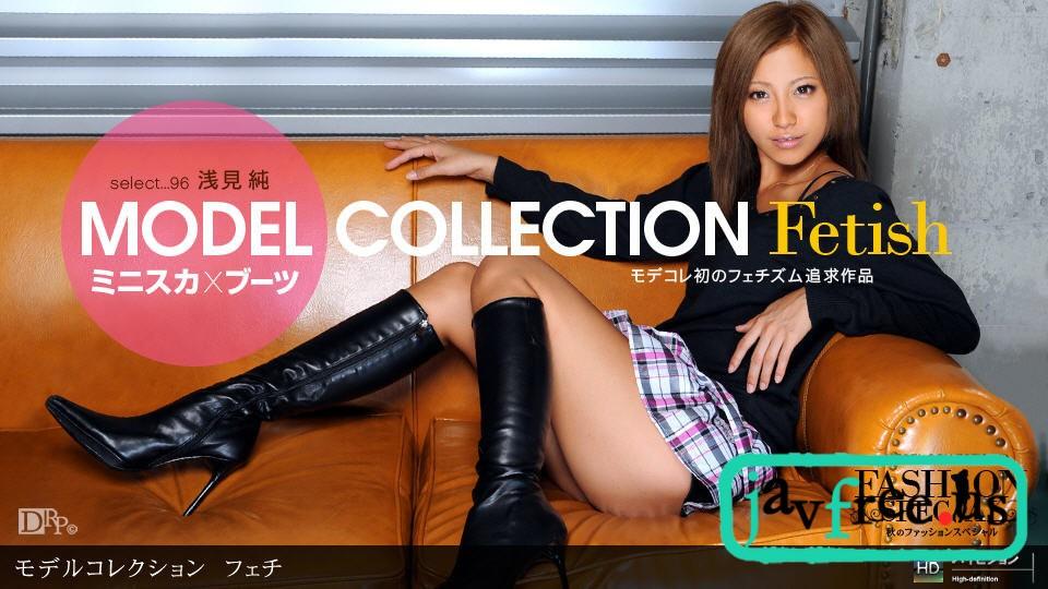 一本道 100910 945 浅見純 「Model Collection select...96 フェチ」 浅見純 一本道 1pondo