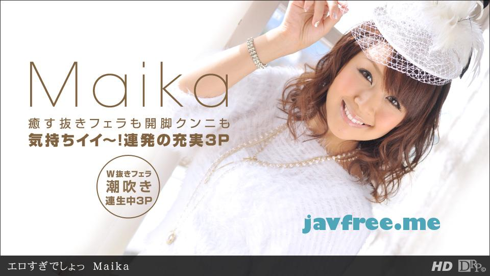 一本道 102712_459 Maika「エロすぎでしょっ」 - image 1pondo-102712_459 on https://javfree.me