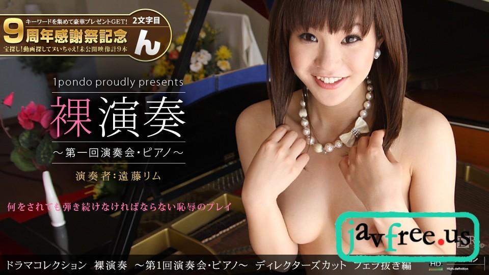 1pondo 裸演奏 ~第1回演奏会・ピアノ~ ディレクターズカット ~フェラ抜き編~ - image 1pondo-980699_923 on https://javfree.me