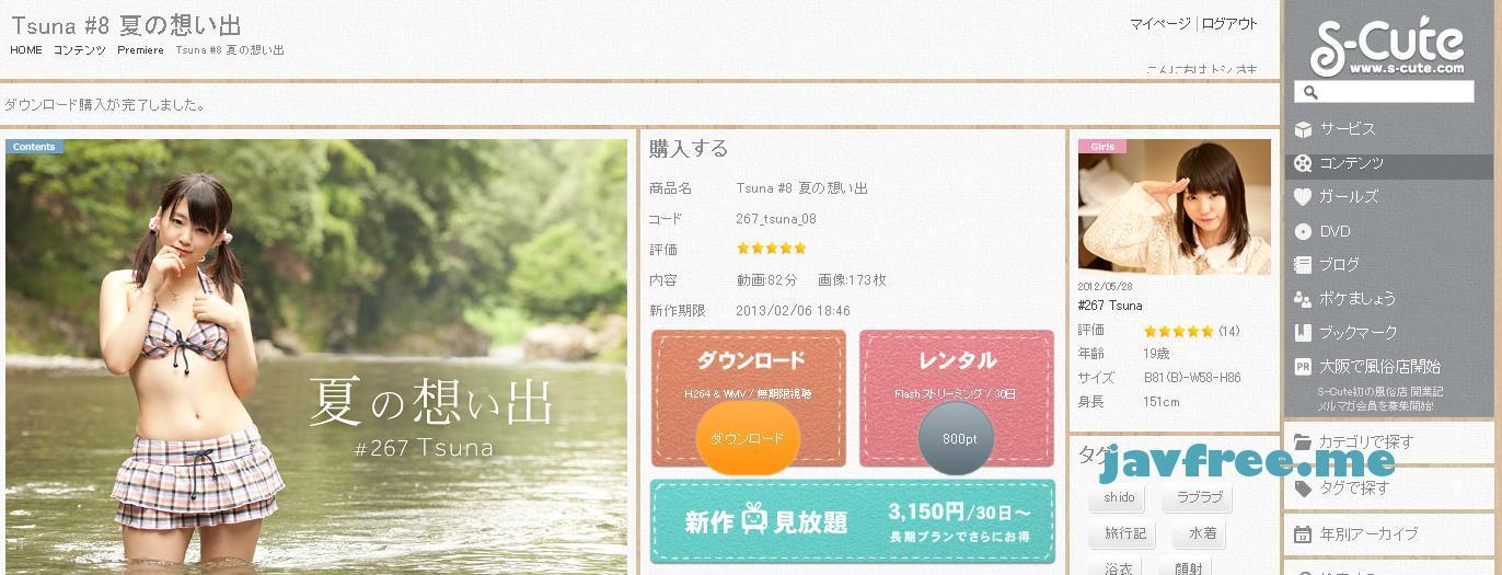 S-Cute 267 Tsuna #8 夏の想い出 - image 267_tsuna_08 on https://javfree.me
