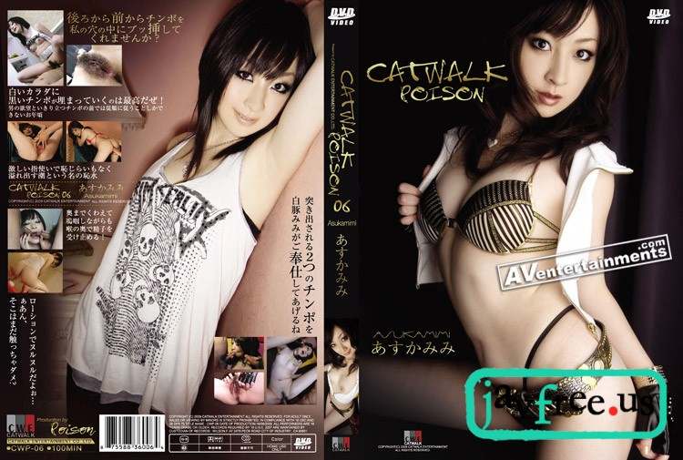 [CWP-06] CATWALK POISON 06 : Mimi Asuka - image 7b17253016854acc2f2a0cfae4f60285 on https://javfree.me