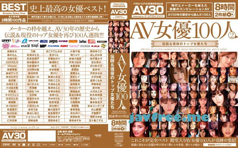 [AAJ-012] AV女優100人 2 伝説&現役のトップ女優たち - image AAJ-012 on https://javfree.me