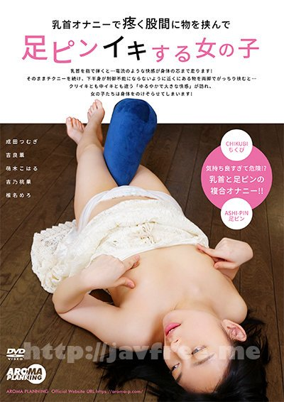 [HD][AARM-008] 乳首オナニーで疼く股間に物を挟んで足ピンイキする女の子 - image AARM-008-1 on https://javfree.me