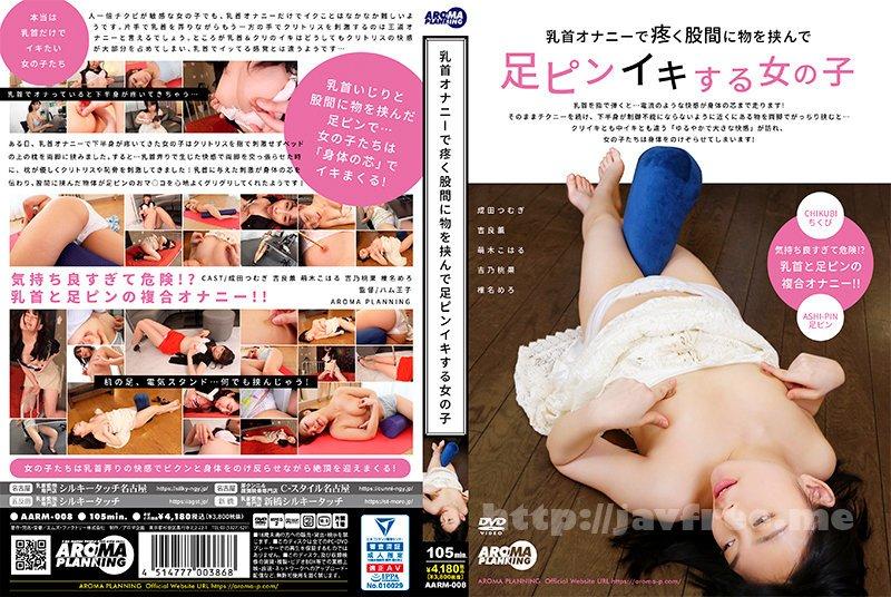 [HD][AARM-008] 乳首オナニーで疼く股間に物を挟んで足ピンイキする女の子 - image AARM-008-2 on https://javfree.me
