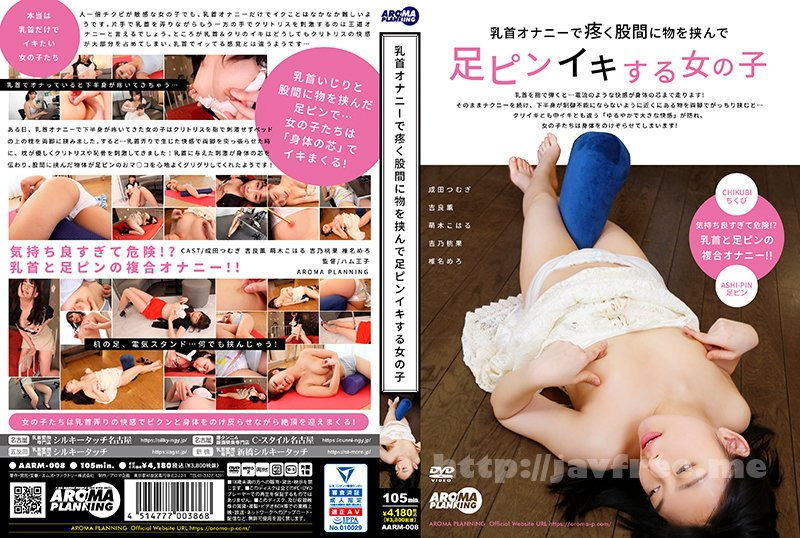 [HD][AARM-008] 乳首オナニーで疼く股間に物を挟んで足ピンイキする女の子 - image AARM-008 on https://javfree.me