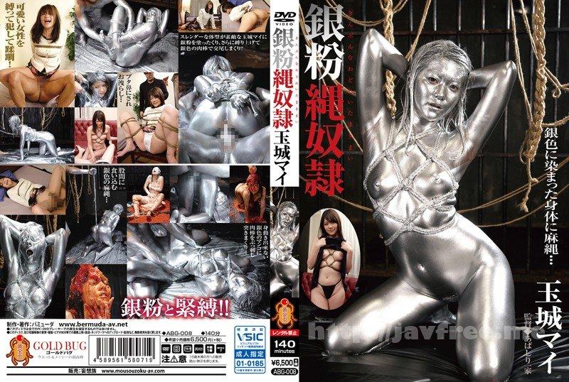 [ABG-008] 銀粉縄奴隷 玉城マイ
