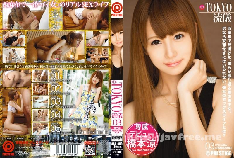 [ABP-059] NEW TOKYO流儀 03 橋本涼 - image ABP-059 on https://javfree.me