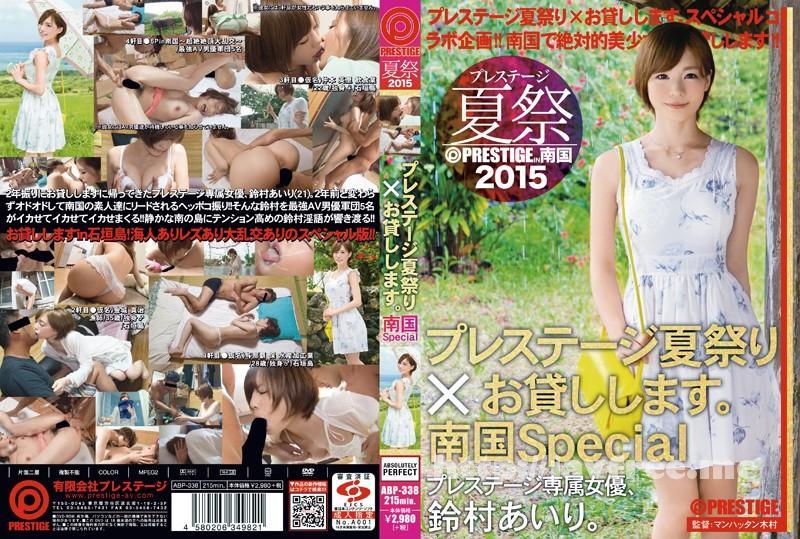 [ABP 338] プレステージ夏祭 2015 プレステージ夏祭り×お貸しします。南国Special 鈴村あいり 鈴村あいり ABP
