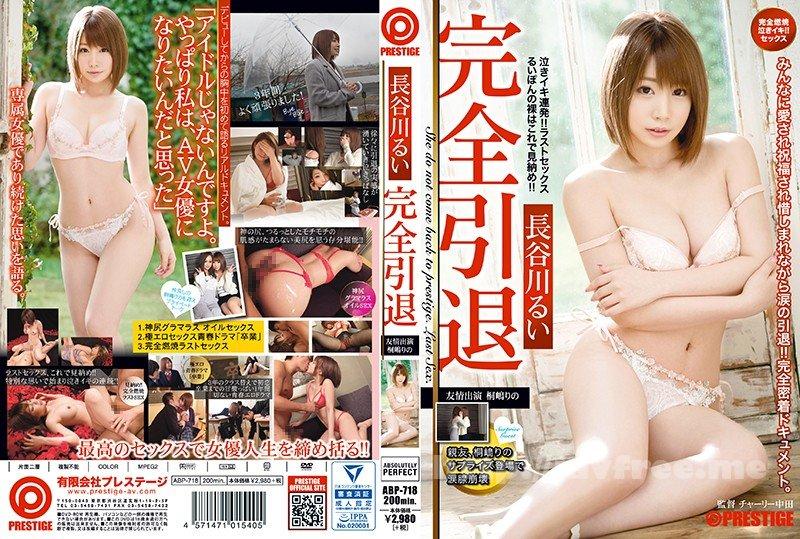 [HD][ABP-718] 長谷川るい 完全引退 最高のセックスで女優人生を締め括る!! - image ABP-718 on https://javfree.me