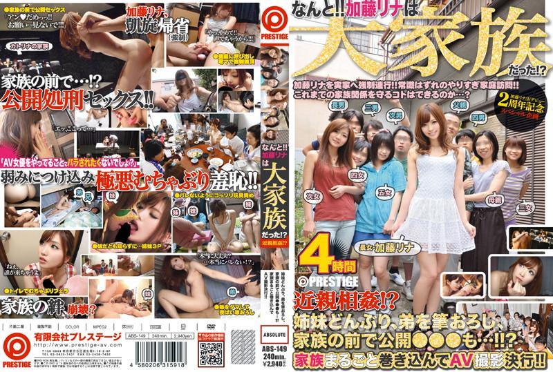 [DVD][ABS-149] なんと!!加藤リナは大家族だった!? - image ABS-149 on https://javfree.me