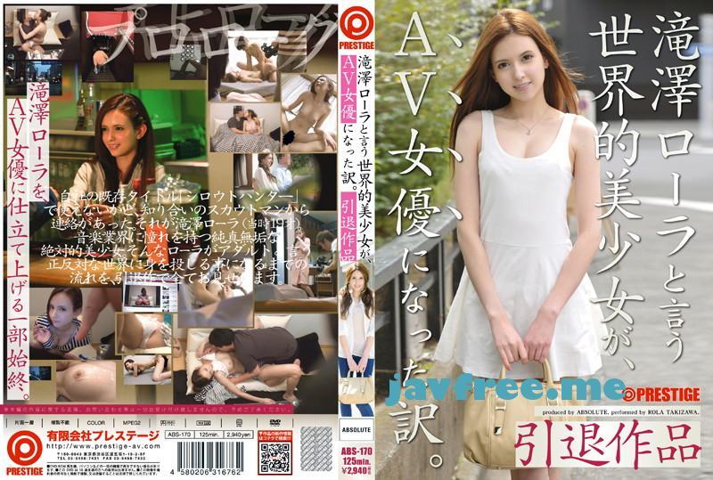 [DVD][ABS-170] 滝澤ローラと言う世界的美少女が、AV女優になった訳。引退作品 - image ABS-170 on https://javfree.me