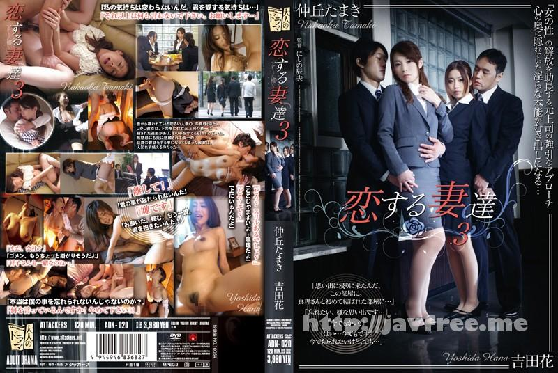 [ADN-020] 恋する妻達3 仲丘たまき 吉田花 - image ADN-020 on https://javfree.me