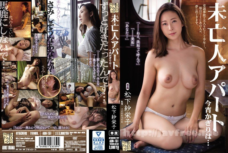 [ADN-151] 未亡人アパート 今宵かぎりは… 松下紗栄子