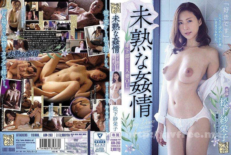 [HD][ADN-203] 未熟な姦情 年下部下と人妻OL 松下紗栄子