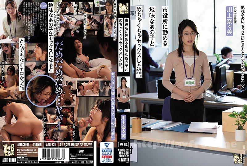 [HD][ADN-335] 市役所に勤める地味なあの子とめちゃくちゃセックスした話。 川上奈々美