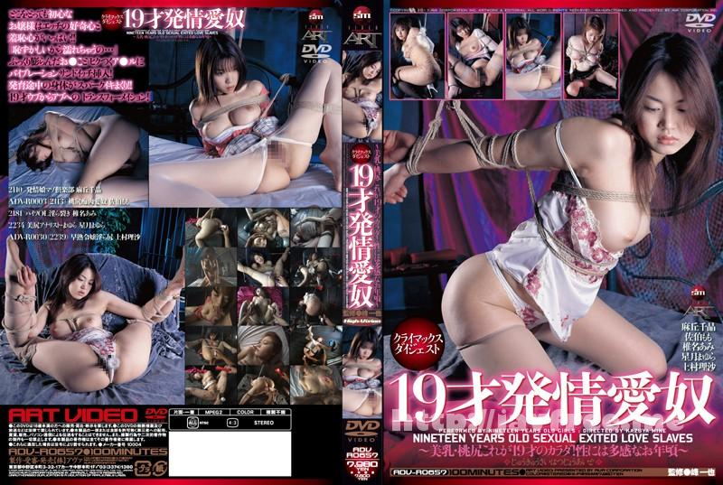 [ADV-R0657] 19才発情愛奴 - image ADV-R0657 on https://javfree.me