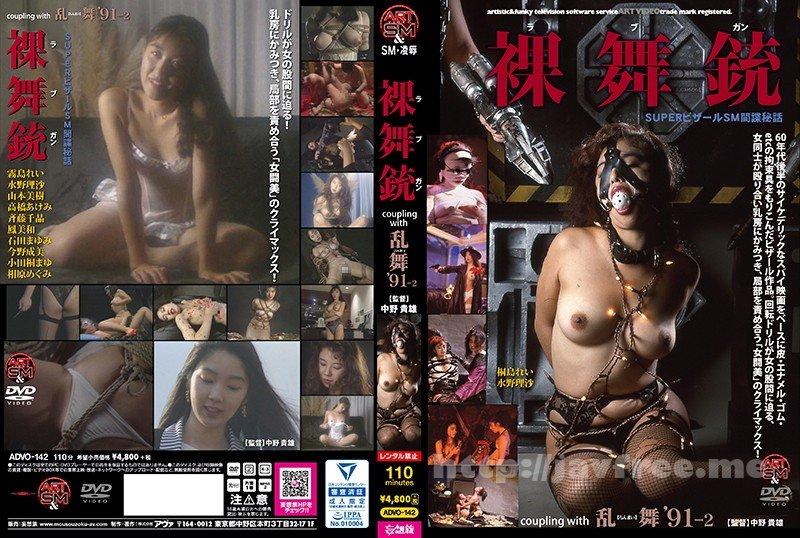[ADVO-142] 裸舞銃 coupling with 乱舞'91-2 - image ADVO-142 on https://javfree.me