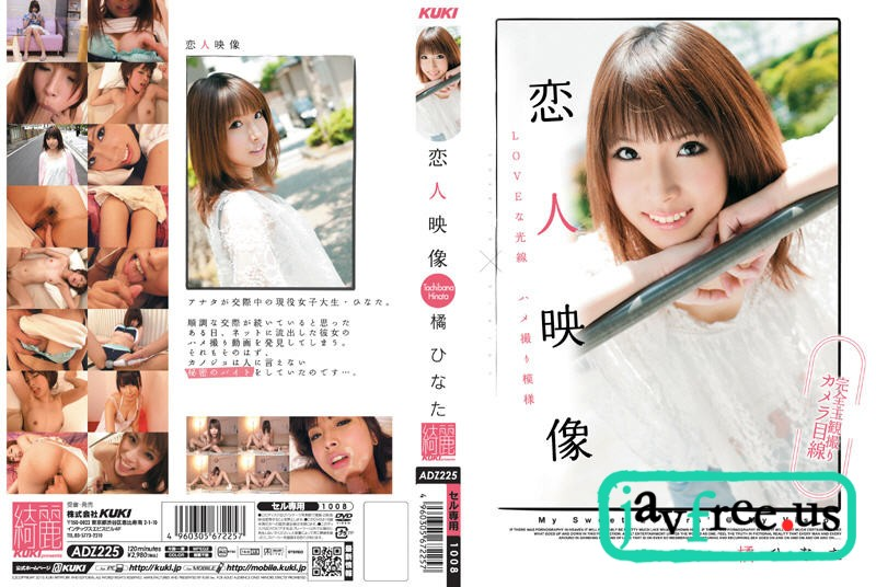 [ADZ-225] 恋人映像 橘ひなた - image ADZ-225 on https://javfree.me