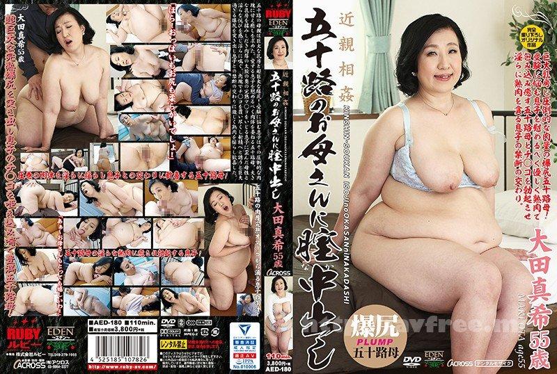 [HD][AED-180] 近親相姦 五十路のお母さんに膣中出し 大田真希