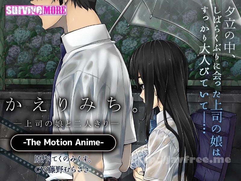 [HD][AMCP-00031] かえりみち。―上司の娘と二人きり― The Motion Anime