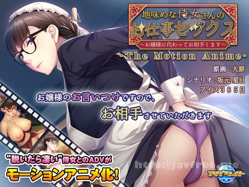 [HD][AMCP-00041] 地味めな侍女さんのお仕事セックス~お嬢様に代わってお相手します~ The Motion Anime