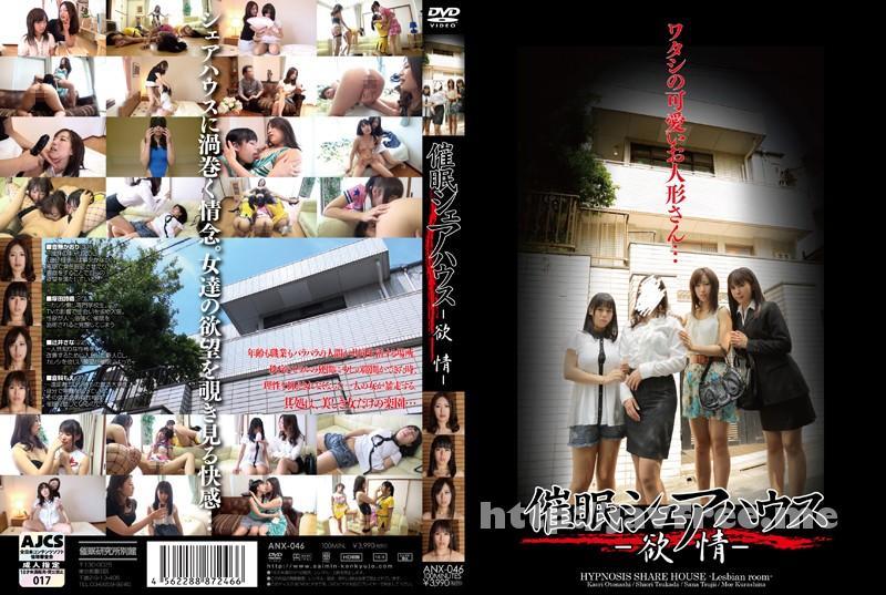 [ANX-046] 催眠シェアハウス-欲情- - image ANX-046 on https://javfree.me