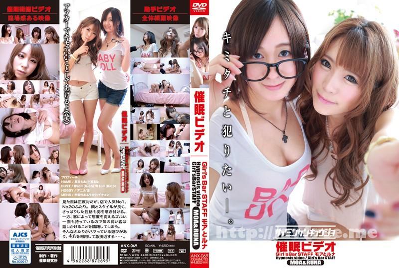 [ANX-069] 催眠ビデオ Girl'sBarSTAFFモアとルナ - image ANX-069 on https://javfree.me
