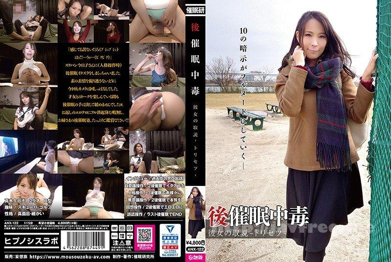 [HD][ANX-122] 後催●中毒 彼女の取説-トリセツ- 真木今日子