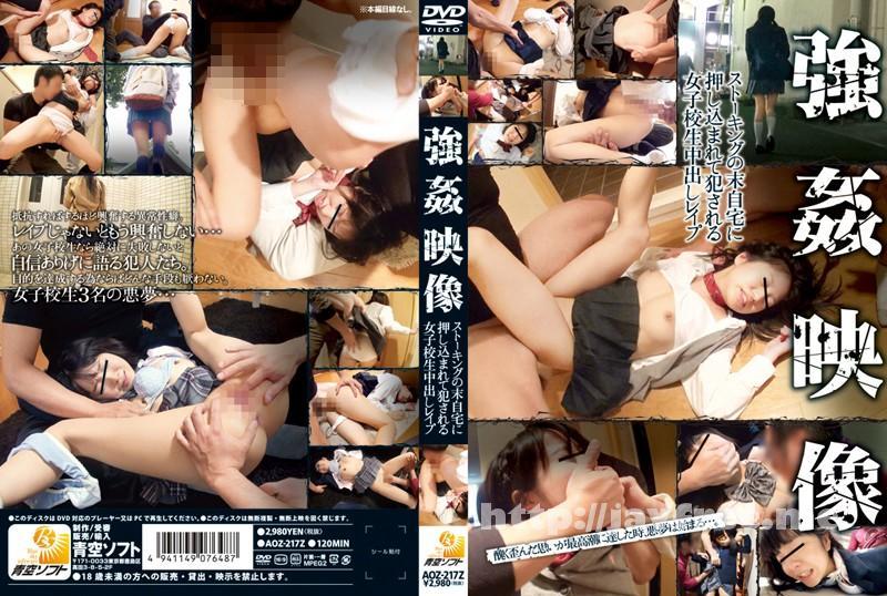[AOZ-217Z] ストーキングの末自宅に押し込まれて犯される女子校生中出しレイプ - image AOZ-217Z on https://javfree.me