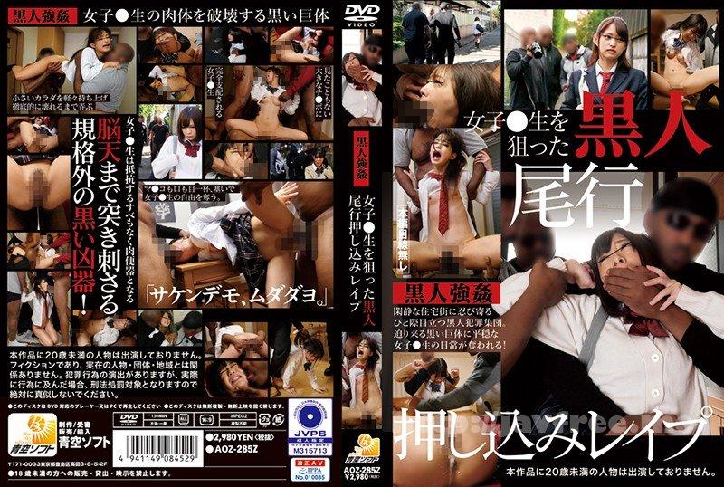 [HD][AOZ-285] 女子○生を狙った黒人尾行押し込みレ●プ
