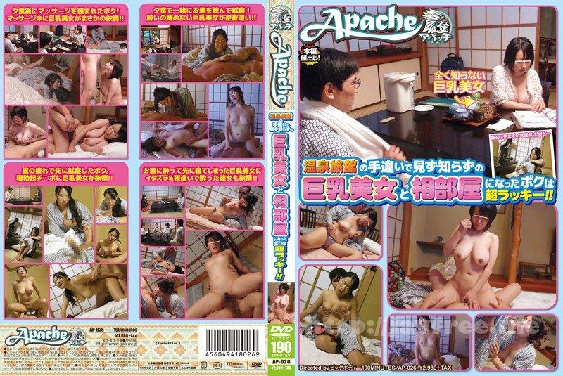 [HD][AP-026] 温泉旅館の手違いで見ず知らずの巨乳美女と相部屋になったボクは超ラッキー!!