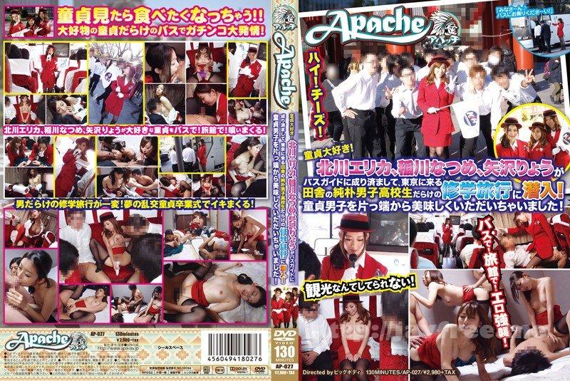 [HD][AP-027] 童貞大好き!北川エリカ、稲川なつめ、矢沢りょうがバスガイドに成り済まして、東京に来る田舎の純朴男子○校生だらけの修学旅行に潜入!童貞男子を片っ端から美味しくいただいちゃいました! - image AP-027 on https://javfree.me