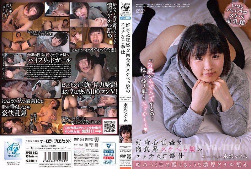 [HD][APGH-003] 好奇心旺盛な肉食系スケベっ娘のエッチなご奉仕 水沢つぐみ
