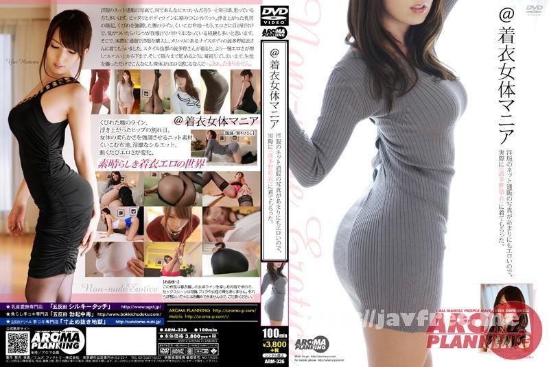[ARM 336] 着衣女体マニア 洋服のネット通販の写真があまりにもエロいので、実際に《波多野結衣》に着てもらった。 波多野結衣 ARM
