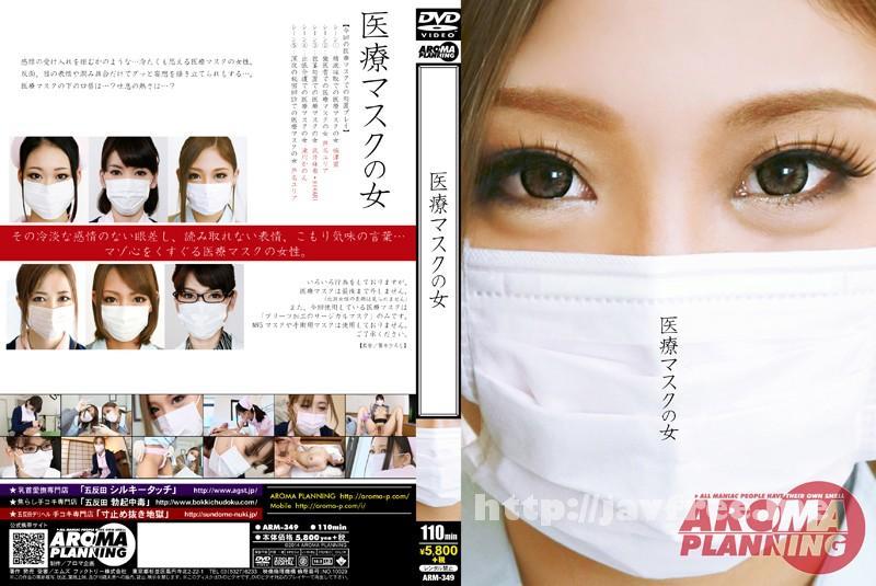 [ARM-349] 医療マスクの女 - image ARM-349 on https://javfree.me