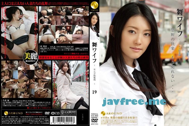 [ARSO-11019] 舞ワイフ 〜セレブ倶楽部〜 19 - image ARSO-11019 on https://javfree.me