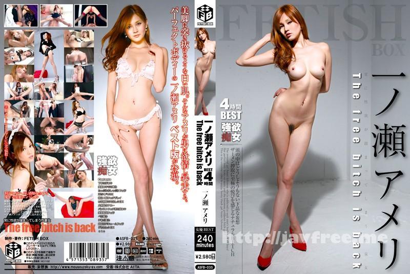[ASFB-035] 一ノ瀬アメリ BEST 4時間 The free bitch is back - image ASFB-035 on https://javfree.me