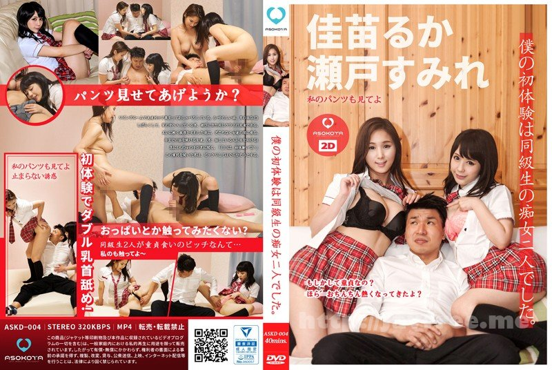 [HD][ASKD-004] 僕の初体験は同級生の痴女二人でした。 - image ASKD-004 on https://javfree.me