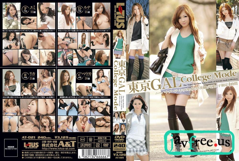 [AT-021] Tokyo GAL College Mode - image AT-021 on https://javfree.me