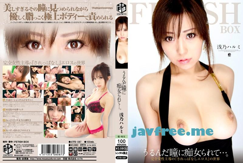[ATFB-087] うるんだ瞳に痴女られて…。 浅乃ハルミ - image ATFB087 on https://javfree.me