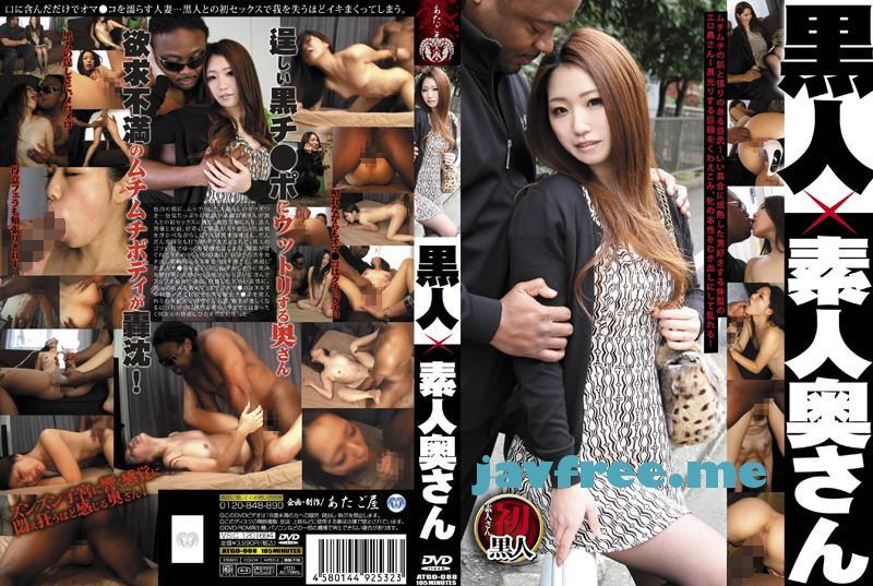 [ATGO 088] 黒人×素人奥さん ATGO088 ATGO