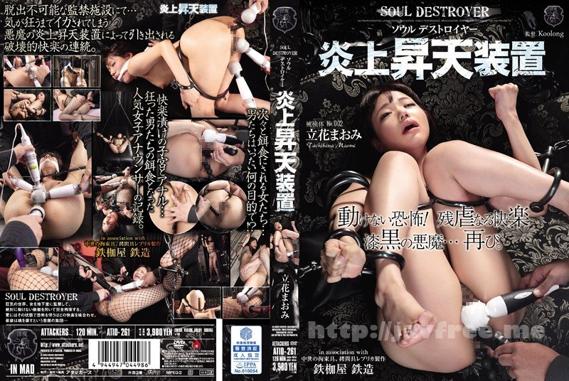 [ATID-261] SOUL DESTROYER 炎上昇天装置 立花まおみ - image ATID-261 on https://javfree.me