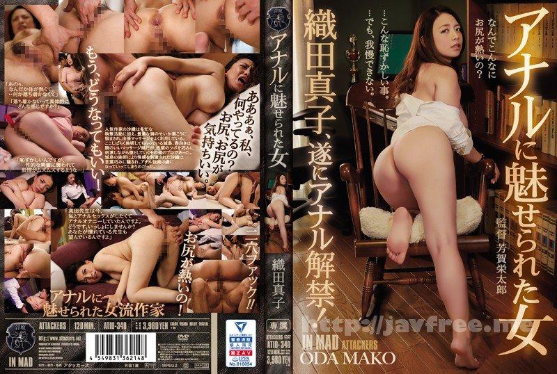 [HD][ATID-340] アナルに魅せられた女 織田真子 - image ATID-340 on https://javfree.me