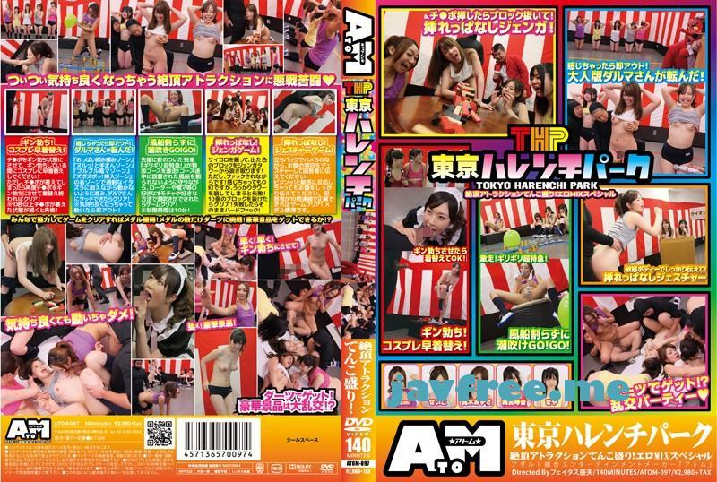 [ATOM-097] 東京ハレンチパーク - image ATOM097 on https://javfree.me